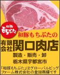 栃木で「和豚もちぶた」を取り扱う関口肉店公式サイト