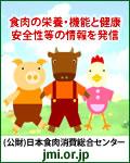 公益財団法人日本食肉消費総合センターは、食肉に対しての正しい情報をお伝えいたします。