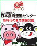 新時代の食肉流通拠点・情報発信基地! 公益財団法人日本食肉流通センター