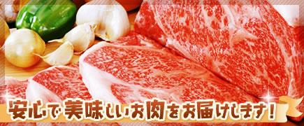 AJMIC~お肉・食肉・肉料理のこ...