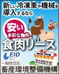 一般財団法人 畜産環境整備機構
