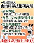 一般社団法人 食肉科学技術研究所(食肉科研)は、食肉・食肉製品などの検査・研究機関です。