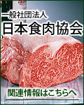 社団法人 日本食肉協会  関連情報はこちら