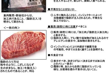 20131218 成型肉とは  AJMIC~お肉・食肉・肉料理のことなら全国食肉事業協同組合連合