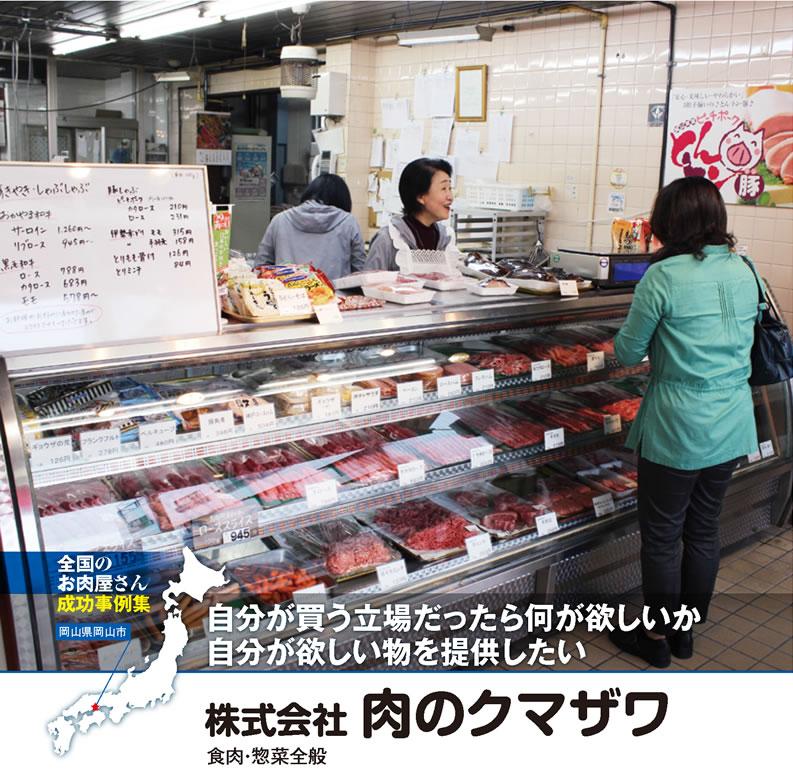 店舗写真 AJMIC~お肉・食肉・肉料理のことなら全国食肉事業協同組合連合会 特集