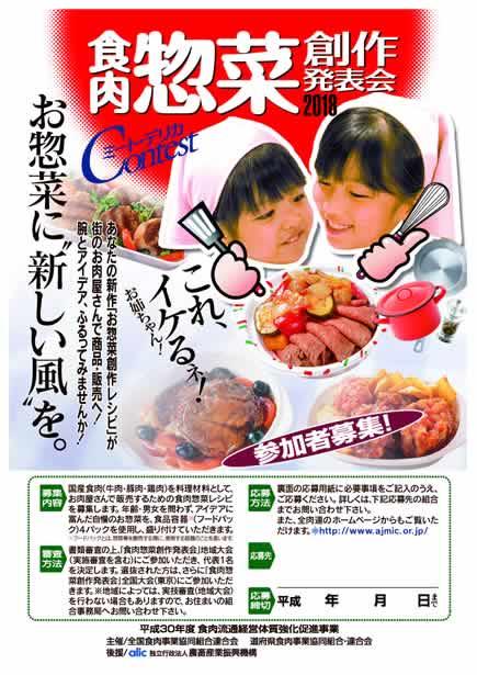 食肉惣菜・創作料理発表会